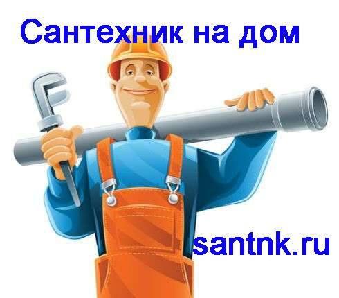 Сантехник Стерлитамак
